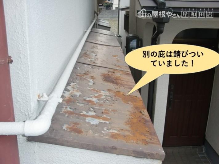 岸和田市の別の庇は錆びついていました!