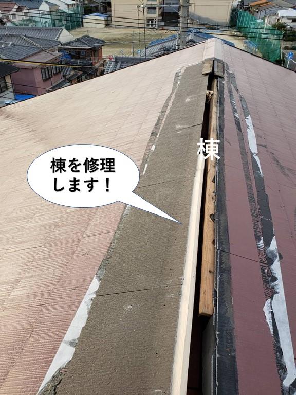 岸和田市の棟を修理します
