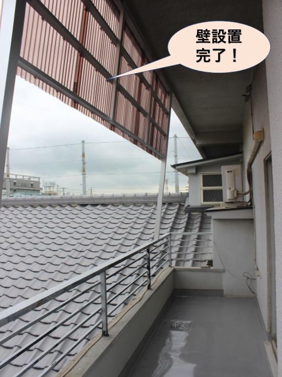 岸和田市のバルコニーに雨除けの壁設置完了!