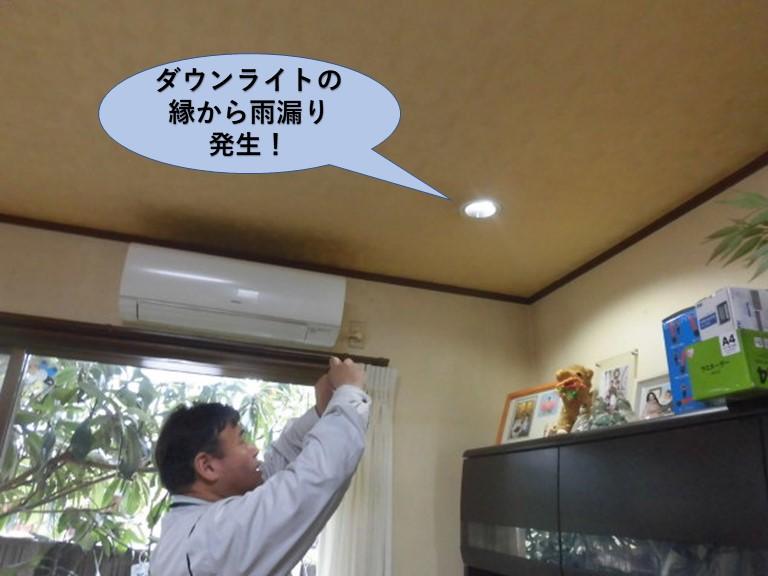 岸和田市でダウンライトの縁から雨漏り