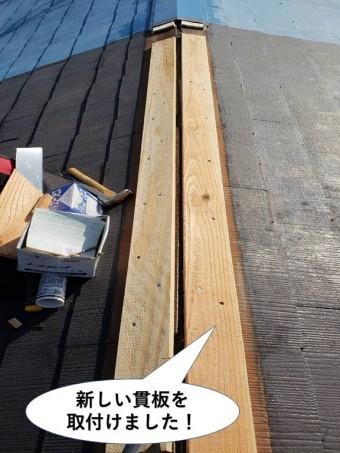 岸和田市の棟に新しい貫板を取付けました