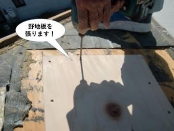 泉南市の屋根に野地板を張ります