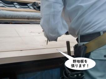 岸和田市の屋根に野地板を張ります