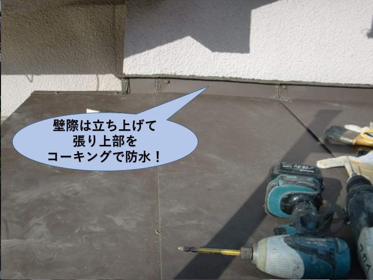 泉大津市の屋根の壁際は立ち上げて張り、コーキングで防水