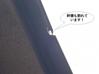 泉佐野市の軒樋も割れています