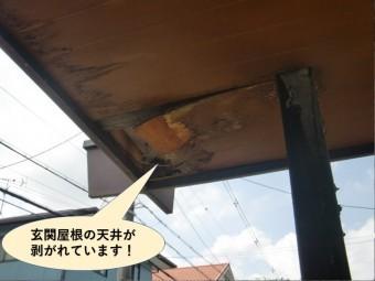 泉大津市の玄関屋根の天井が剥がれています