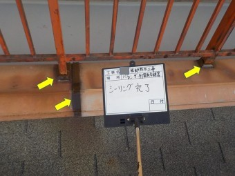 阪南市のベランダのシーリング完了