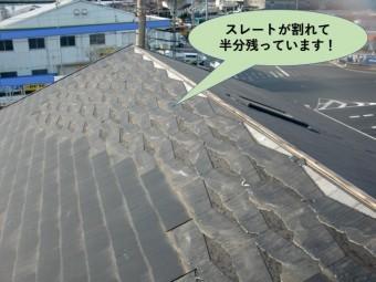 貝塚市のスレートが割れて半分残っています