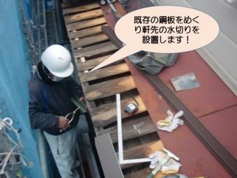 岸和田市下池田町の既存鋼板撤去