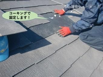 阪南市の瓦をコーキングで固定
