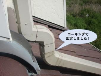 和泉市箕形町の雨樋を固定しました!