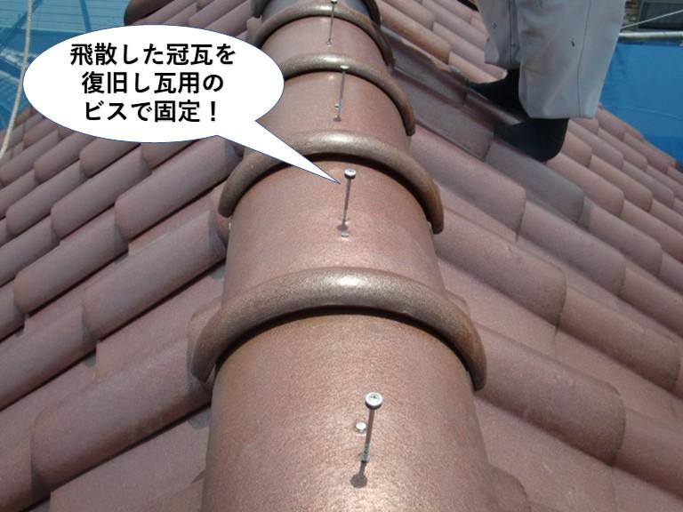 高石市の飛散した冠瓦を復旧し瓦用のビスで固定
