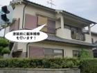 岸和田市の外壁塗装前に躯体補修を行います