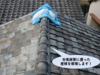 貝塚市の台風被害に遭った屋根の修理