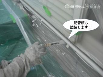 熊取町の配管類を塗装します