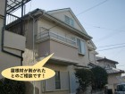 熊取町で屋根材が剥がれたとのご相談