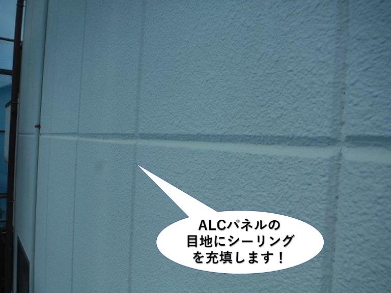岸和田市のALCパネルの目地にシーリング充填