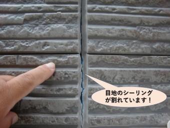 貝塚市の外壁の目地が割れています