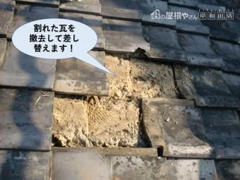 岸和田市の割れた瓦を撤去して差し替えます