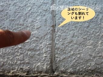 熊取町の外壁の目地のシーリングも割れています