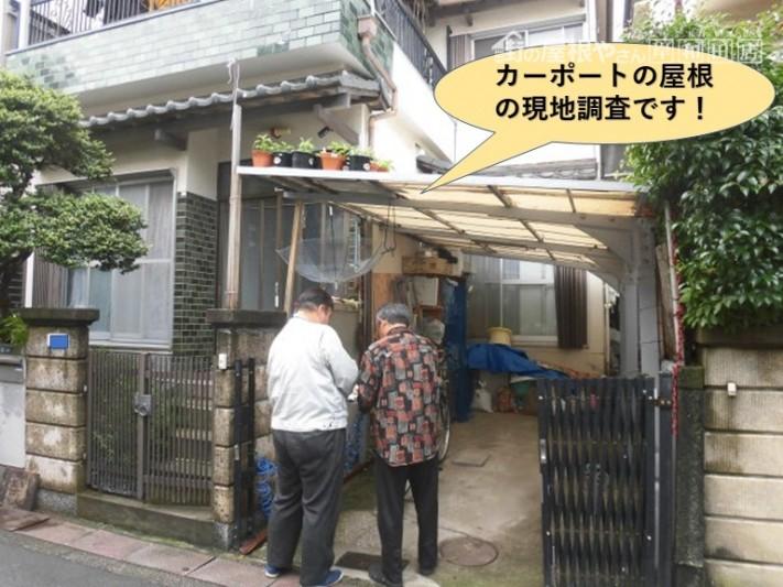 岸和田市のカーポートの屋根の現地調査