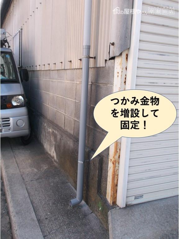 岸和田市の竪樋のつかみ金物を増設して固定