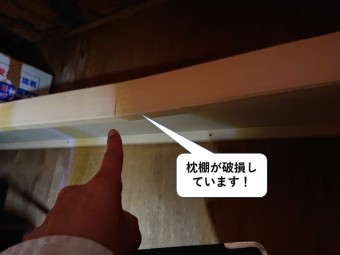 和泉市のクローゼットの枕棚が破損