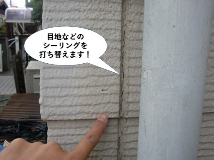 貝塚市の目地などのシーリングを打ち替えます
