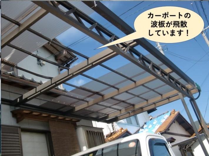 阪南市のカーポートの波板が飛散しています