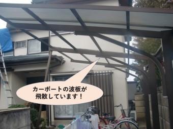 和泉市のカーポートの波板が飛散しています