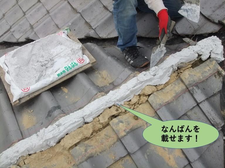 岸和田市の玄関屋根の棟になんばんを載せます
