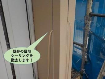 岸和田市の外壁の既存の目地シーリングを撤去します