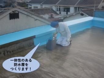 岸和田市の陸屋根の一体性のある防水層をつくります!