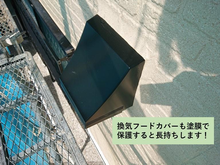熊取町の換気フードカバーも塗装