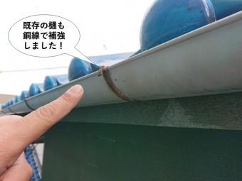 岸和田市の既存の樋も銅線で固定