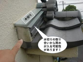 岸和田市の下屋の壁際に大きな水切りを取付けた雨漏り修理のお客様の声