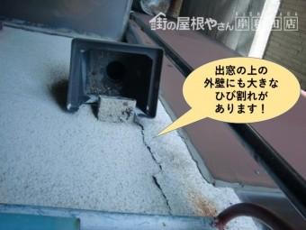 岸和田市のキッチンの出窓の上の外壁にも大きなひび割れがあります