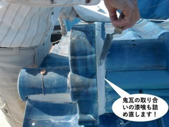 泉大津市の鬼瓦の取り合いの漆喰も詰め直します