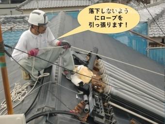 阪南市のソーラーが落下しないようにロープを引っ張ります