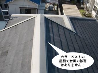忠岡町の屋根庁瀬でカラーベストの屋根で台風被害はありません