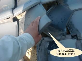 泉大津市の屋根のめくれた瓦は元に戻します