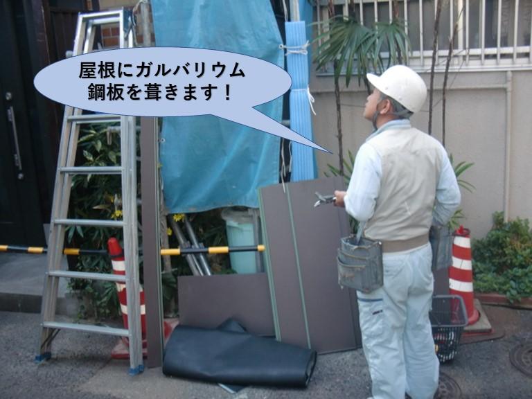 岸和田市の玄関屋根に屋根にガルバリウム鋼板を葺きます!
