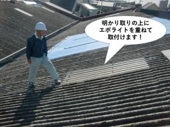 和泉市の倉庫の屋根の明かり窓の上にエポライトを取付けます