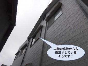岸和田市の二階の窓枠からも雨漏り