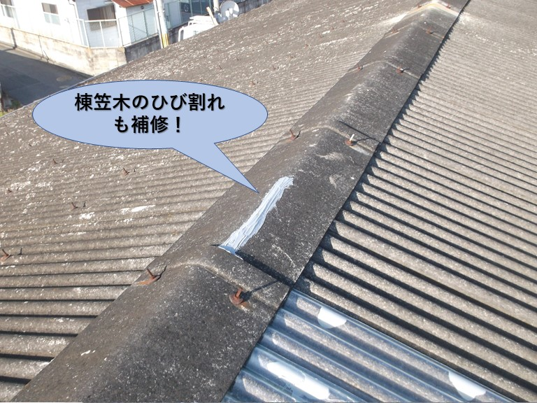 岸和田市の倉庫の棟笠木のひび割れも補修