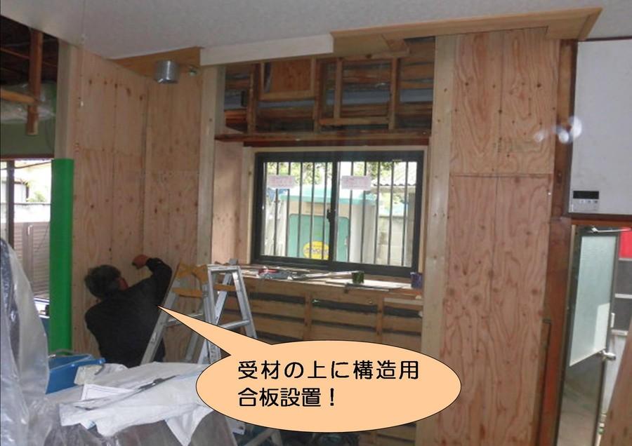 泉北郡忠岡町でキッチン・構造用合板設置
