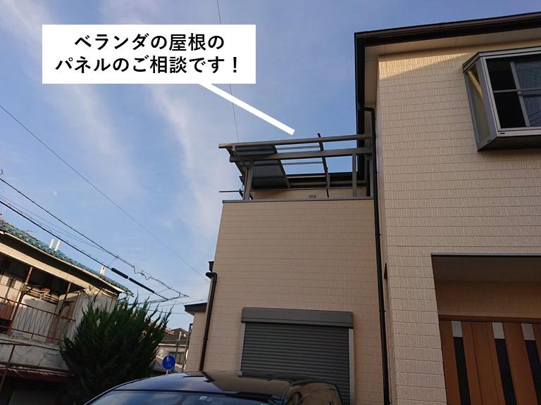 熊取町のベランダの屋根のパネルのご相談