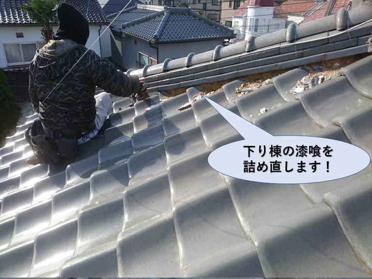 和泉市の下り棟の漆喰を詰め直します