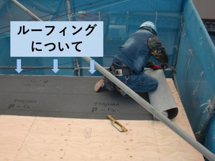 和泉市で使用するルーフィングについて