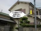 岸和田市の雨漏りと塗装等のご相談
